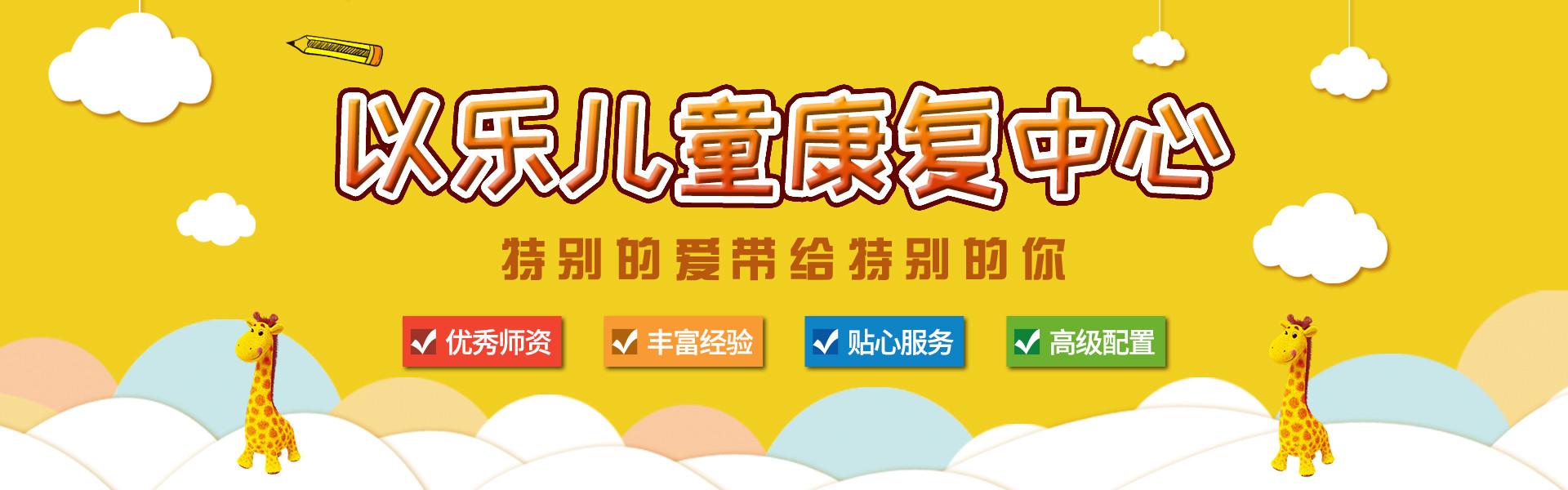 台州感统训练机构