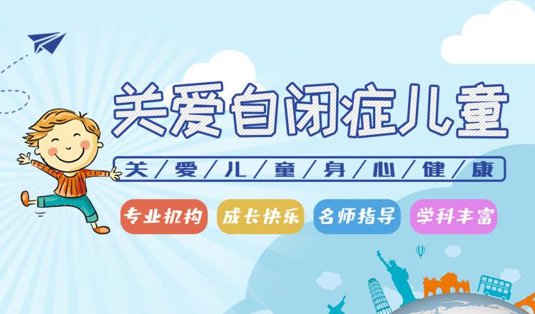台州自闭症机构
