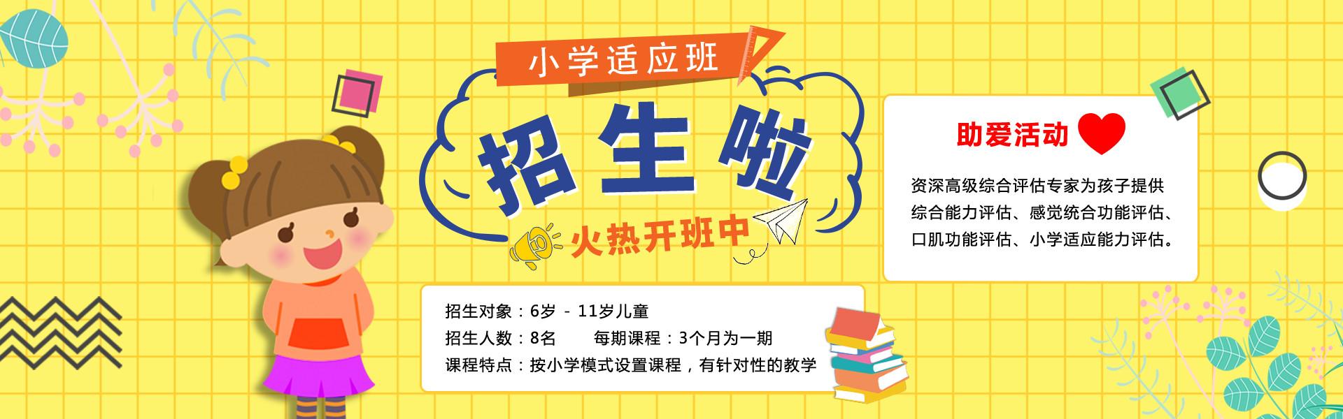 台州孤独症机构