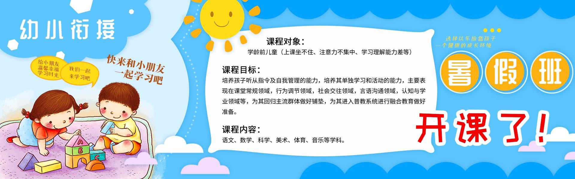 台州孤独症学校