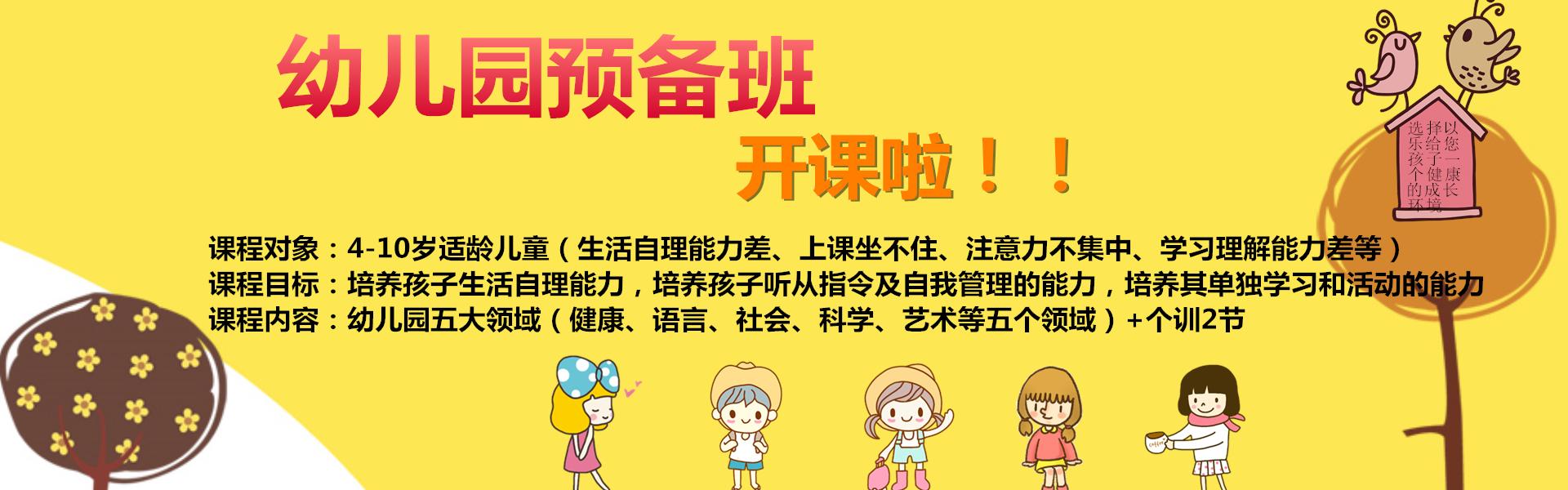 台州自闭症学校就选台州市以乐儿童康复中心